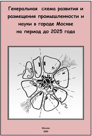 Генеральная схема развития и